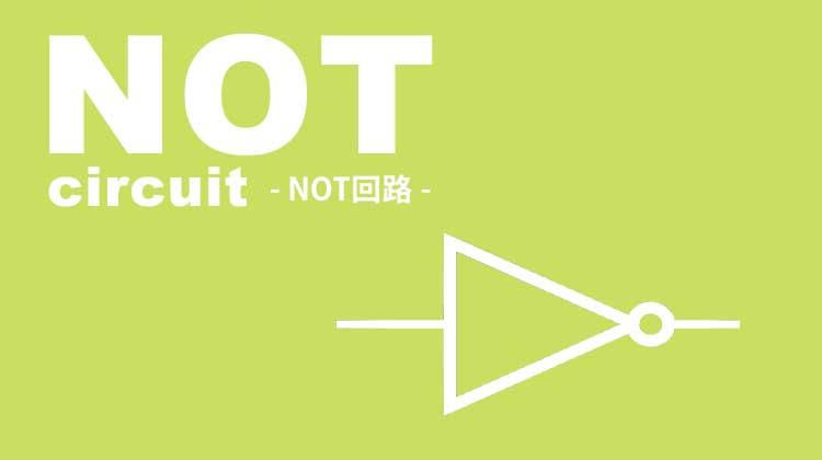 not回路