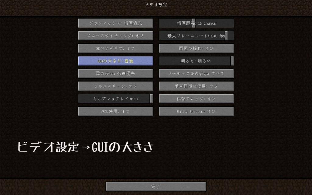 GUIを大きくする方法