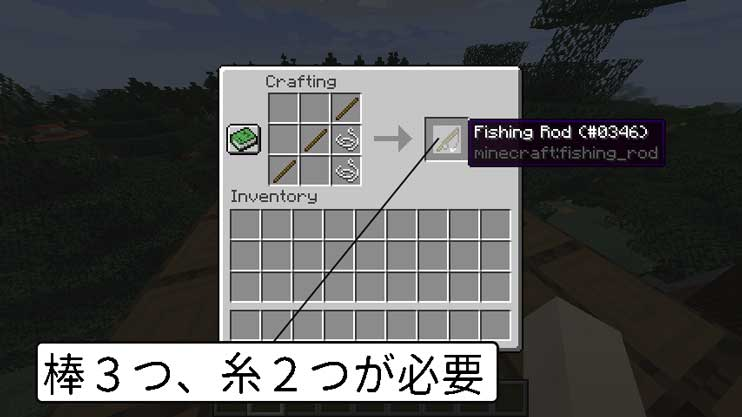 やり方 マイクラ 釣り