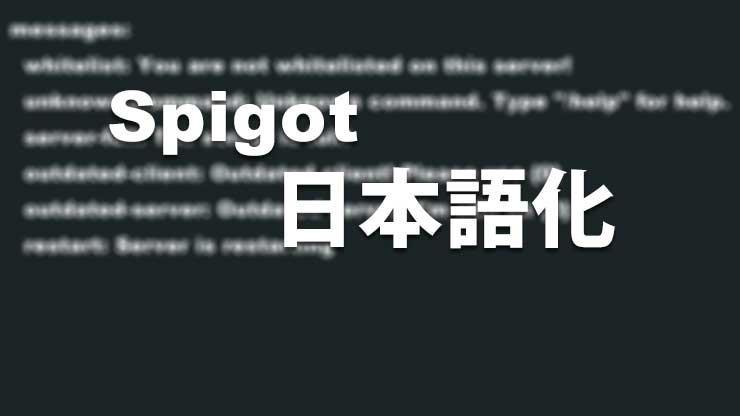 spigot-japanese