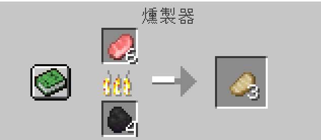 燻製機で食料を焼ける