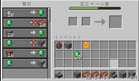村人を石工にする方法