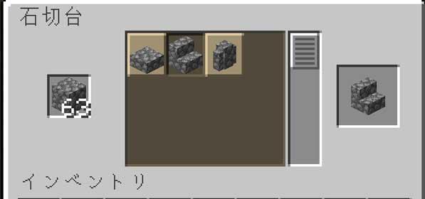 石切台の使い方