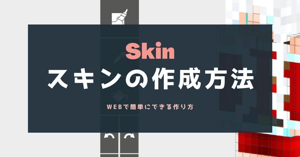 スキン 作成 マイクラ