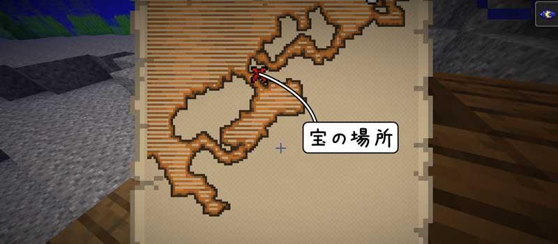 宝の地図の使い方